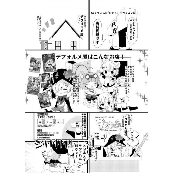 【デフォたん本第六弾】デフォキャン deform-shop 04