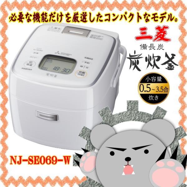 三菱電機 IHジャー炊飯器 NJ-SE069-W ピュアホワイト 炊飯容量:3.5合の画像