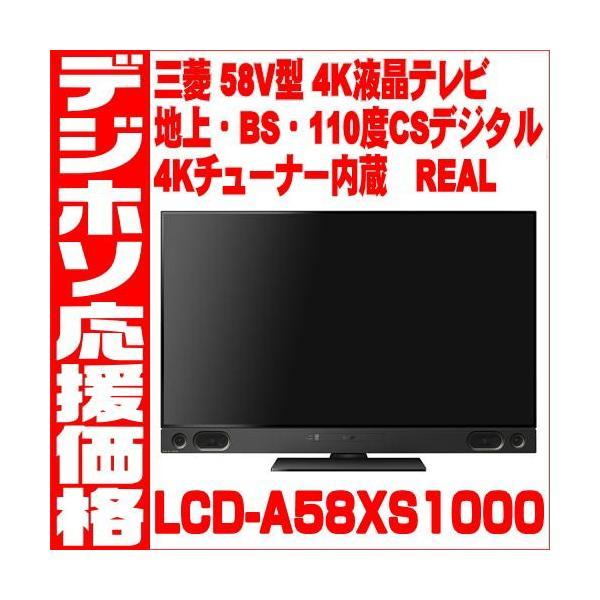 三菱電機 58V型 BS/CS 4Kチューナー内蔵液晶テレビ REAL(リアル) LCD-A58XS1000 ブラックの画像