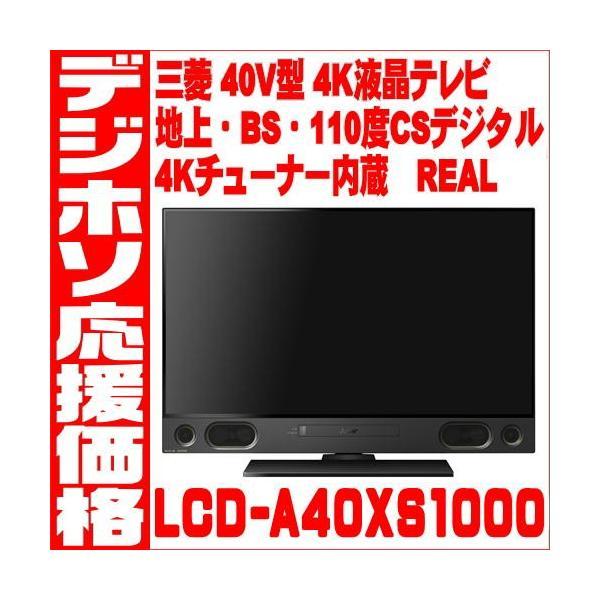 三菱電機 40V型 BS/CS 4Kチューナー内蔵液晶テレビ REAL(リアル) LCD-A40XS1000 ブラックの画像