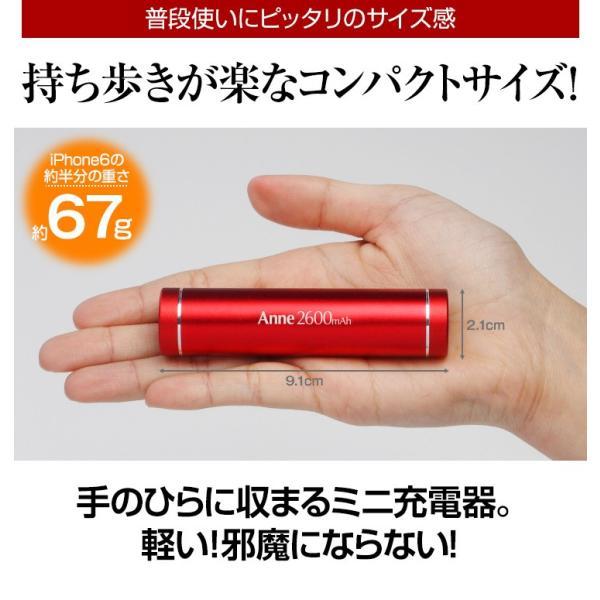 モバイルバッテリー iPhone 軽量 大容量 コンパクト 携帯充電器 持ち運び ミニ スティック型 2600mAh 旅行便利グッズ アウトレット おしゃれ|dejiking|02