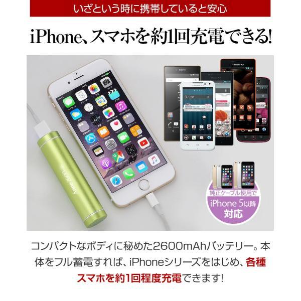 モバイルバッテリー iPhone 軽量 大容量 コンパクト 携帯充電器 持ち運び ミニ スティック型 2600mAh 旅行便利グッズ アウトレット おしゃれ|dejiking|07