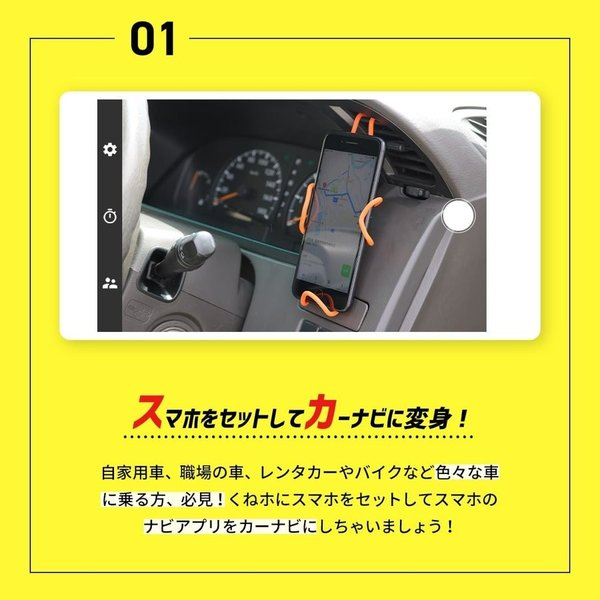 スマホホルダー 車載ホルダー クリップ スマホスタンド 車 iPhone アンドロイド 携帯 エアコン くねくね 車中泊グッズ 卓上 ポイント消化 ドラレコ アプリ dejiking 04