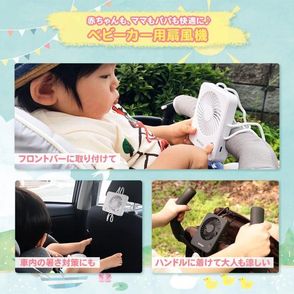 扇風機 小型 ベビーカー 暑さ対策 USB 静音 強力 壁掛け 卓上 携帯 充電式 ハンディファン ポータブル ミニ くねせん くね扇 INOVA ベビーカー用 赤ちゃん|dejiking|02