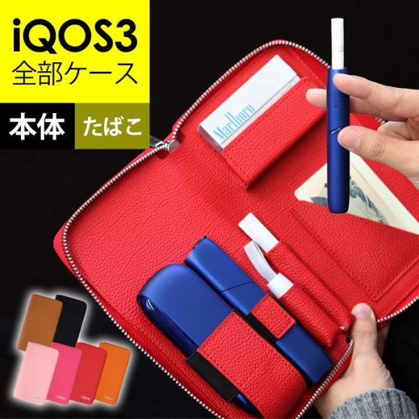 iQOS3 ケース アイコス Multi マルチ カバー 対応 収納 便利 電子 タバコ ヒートスティック カード 収納 オシャレ 大容量 iQos3 Multi レザーケース 3R-IQS04 dejiking