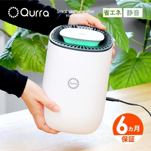 除湿機 コンパクト 除湿器 電気代安い 静音 お手入れ簡単 小型 省エネ クローゼットや 押し入れ ダニ カビ 湿気対策 クルラ Qurra ペルチェ式|dejiking