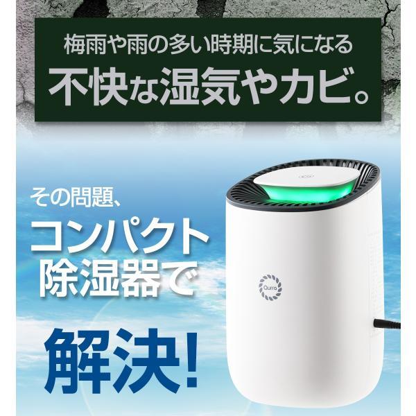 除湿機 コンパクト 除湿器 電気代安い 静音 お手入れ簡単 小型 省エネ クローゼットや 押し入れ ダニ カビ 湿気対策 クルラ Qurra ペルチェ式|dejiking|02