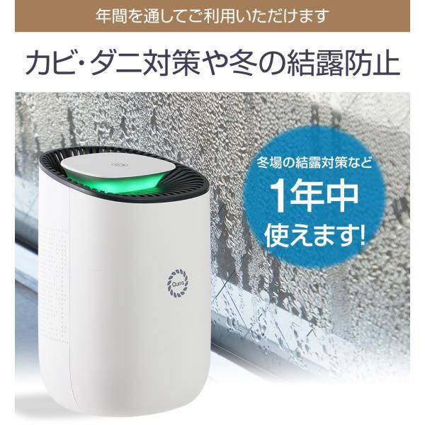 除湿機 コンパクト 除湿器 電気代安い 静音 お手入れ簡単 小型 省エネ クローゼットや 押し入れ ダニ カビ 湿気対策 クルラ Qurra ペルチェ式|dejiking|11