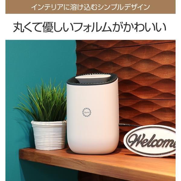除湿機 コンパクト 除湿器 電気代安い 静音 お手入れ簡単 小型 省エネ クローゼットや 押し入れ ダニ カビ 湿気対策 クルラ Qurra ペルチェ式|dejiking|13