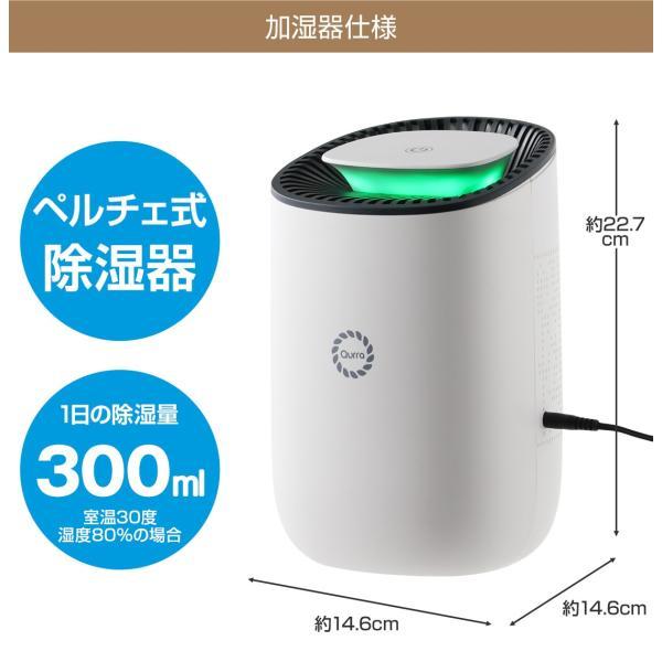 除湿機 コンパクト 除湿器 電気代安い 静音 お手入れ簡単 小型 省エネ クローゼットや 押し入れ ダニ カビ 湿気対策 クルラ Qurra ペルチェ式|dejiking|17