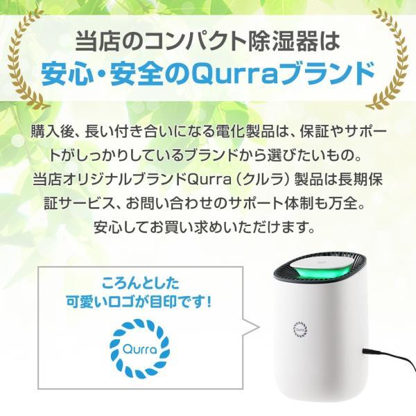除湿機 コンパクト 除湿器 電気代安い 静音 お手入れ簡単 小型 省エネ クローゼットや 押し入れ ダニ カビ 湿気対策 クルラ Qurra ペルチェ式|dejiking|19