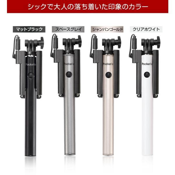 自撮り棒 セルカ棒 スマホ iPhone7 8 X おしゃれ コンパクト 軽量 有線 スマホアクセサリーじどり棒 アウトレット Pockefie ポケフィ|dejiking|15