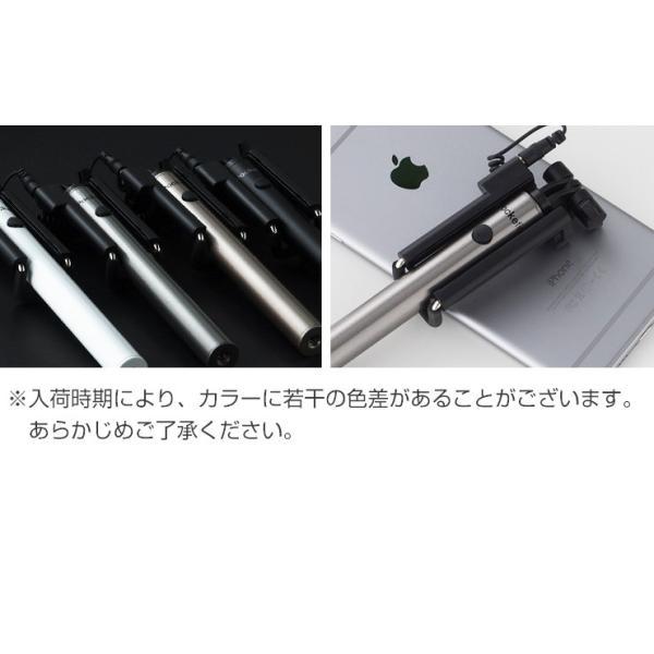 自撮り棒 セルカ棒 スマホ iPhone7 8 X おしゃれ コンパクト 軽量 有線 スマホアクセサリーじどり棒 アウトレット Pockefie ポケフィ|dejiking|16