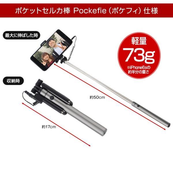 自撮り棒 セルカ棒 スマホ iPhone7 8 X おしゃれ コンパクト 軽量 有線 スマホアクセサリーじどり棒 アウトレット Pockefie ポケフィ|dejiking|17
