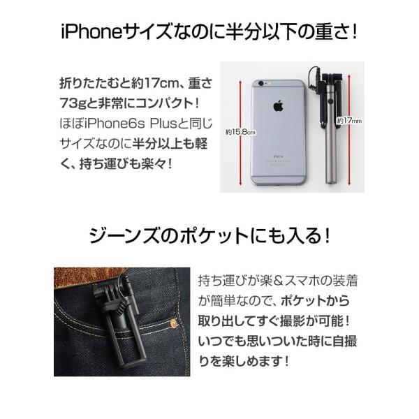 自撮り棒 セルカ棒 スマホ iPhone7 8 X おしゃれ コンパクト 軽量 有線 スマホアクセサリーじどり棒 アウトレット Pockefie ポケフィ|dejiking|07