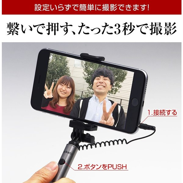 自撮り棒 セルカ棒 スマホ iPhone7 8 X おしゃれ コンパクト 軽量 有線 スマホアクセサリーじどり棒 アウトレット Pockefie ポケフィ|dejiking|08
