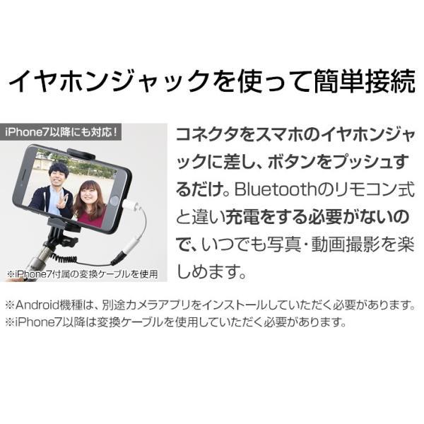 自撮り棒 セルカ棒 スマホ iPhone7 8 X おしゃれ コンパクト 軽量 有線 スマホアクセサリー Pockefie ポケフィ|dejiking|09