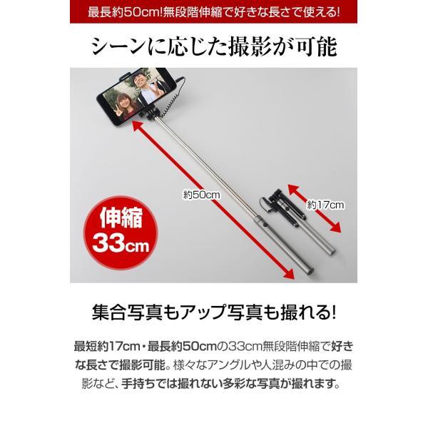 自撮り棒 セルカ棒 スマホ iPhone7 8 X おしゃれ コンパクト 軽量 有線 スマホアクセサリーじどり棒 アウトレット Pockefie ポケフィ|dejiking|10