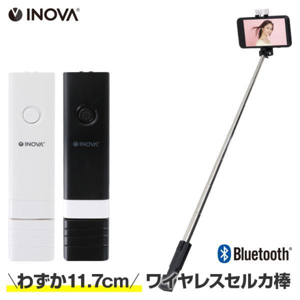 自撮り棒 セルカ棒 iPhone8 Bluetooth Android シャッター 軽い コンパクト ワイヤレス リモコン付き じどり棒 ブルートゥース INOVA Docile|dejiking