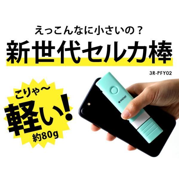自撮り棒 セルカ棒 iPhone8 Bluetooth Android シャッター 軽い コンパクト ワイヤレス リモコン付き じどり棒 ブルートゥース INOVA Docile|dejiking|12