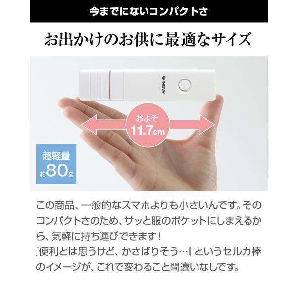 自撮り棒 セルカ棒 iPhone8 Bluetooth Android シャッター 軽い コンパクト ワイヤレス リモコン付き じどり棒 ブルートゥース INOVA Docile|dejiking|04