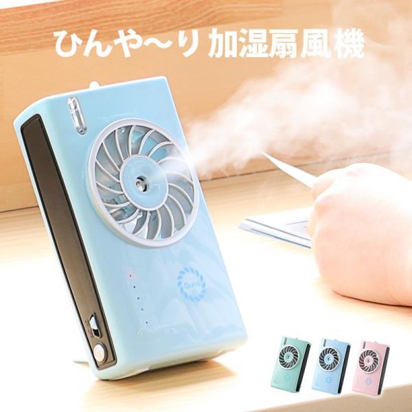 扇風機 小型 おしゃれ 携帯 ミスト 充電式 ハンディファン 卓上 ミニ USB ポータブル ファン Qurra Anemo Square mini|dejiking