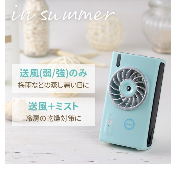 扇風機 小型 おしゃれ 携帯 ミスト 充電式 ハンディファン 卓上 ミニ USB ポータブル ファン Qurra Anemo Square mini|dejiking|05