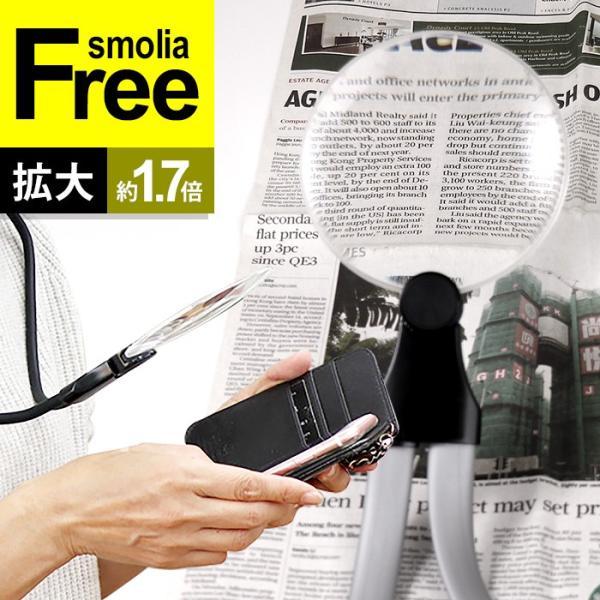 ルーペ 携帯用 拡大鏡 メガネ 手持ち 卓上型 スタンド 読書用 携帯 メガネの上 ストラップ スモリア フリー おしゃれ 3R-SMOLIA-FREE|dejiking