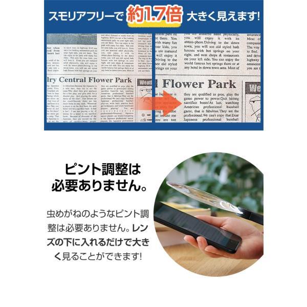 ルーペ 携帯用 拡大鏡 メガネ 手持ち 卓上型 スタンド 読書用 携帯 メガネの上 ストラップ スモリア フリー おしゃれ 3R-SMOLIA-FREE|dejiking|04