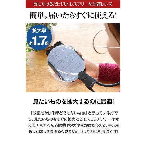 ルーペ 携帯用 拡大鏡 メガネ 手持ち 卓上型 スタンド 読書用 携帯 メガネの上 ストラップ スモリア フリー おしゃれ 3R-SMOLIA-FREE|dejiking|05