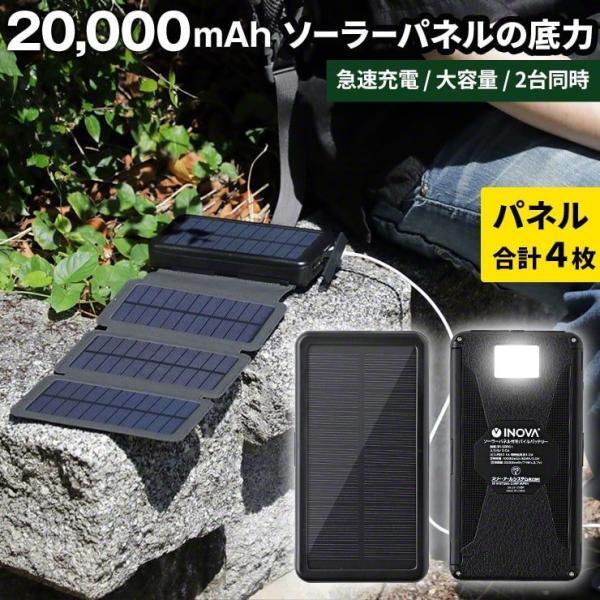 防災グッズINOVAイノバソーラー充電器大容量20000mAhスマホ携帯持ち運びiPhoneソーラーバッテリーモバイルバッテリー