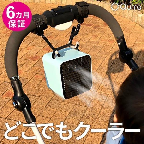 ベビーカー 扇風機 延長保証+1年  充電 静音 冷風機 保冷剤 卓上 冷風扇 コンパクト 小型 USB 充電式ミニ ポータブル エアコン クーラー 赤ちゃん Qurra クルラ|dejiking