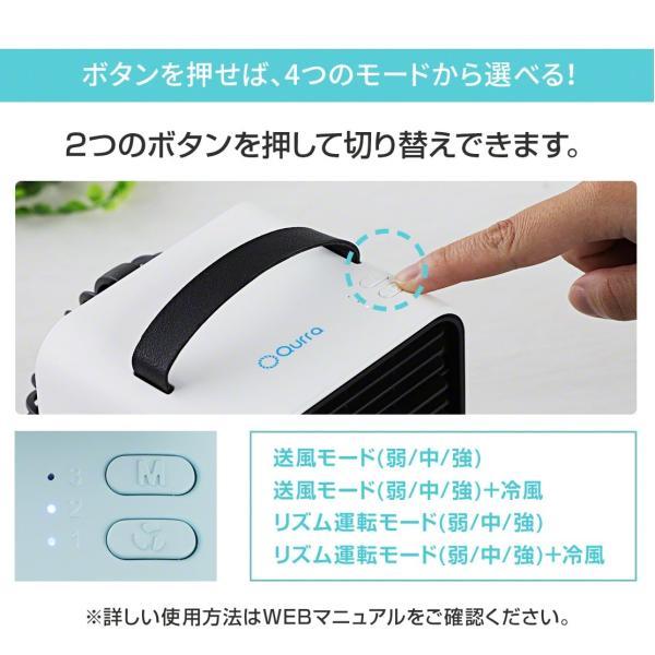 ベビーカー 扇風機 延長保証+1年  充電 静音 冷風機 保冷剤 卓上 冷風扇 コンパクト 小型 USB 充電式ミニ ポータブル エアコン クーラー 赤ちゃん Qurra クルラ|dejiking|16