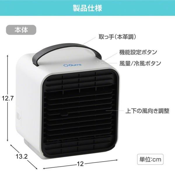 ベビーカー 扇風機 延長保証+1年  充電 静音 冷風機 保冷剤 卓上 冷風扇 コンパクト 小型 USB 充電式ミニ ポータブル エアコン クーラー 赤ちゃん Qurra クルラ|dejiking|17