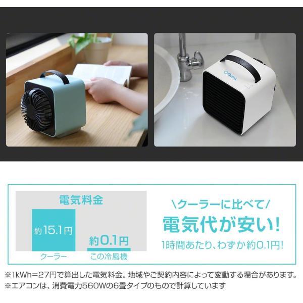 ベビーカー 扇風機 延長保証+1年  充電 静音 冷風機 保冷剤 卓上 冷風扇 コンパクト 小型 USB 充電式ミニ ポータブル エアコン クーラー 赤ちゃん Qurra クルラ|dejiking|04
