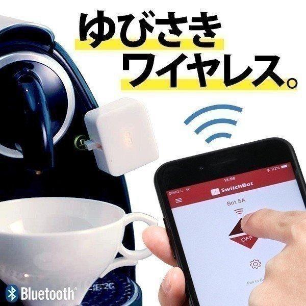 リモコンスイッチ 遠隔 ボタン Link ワイヤレス 物理 エアコン 照明 遠隔操作 Bluetooth スマホ 操作 コントローラー IoT 家電 アプリ SwitchBot スイッチボット|dejiking