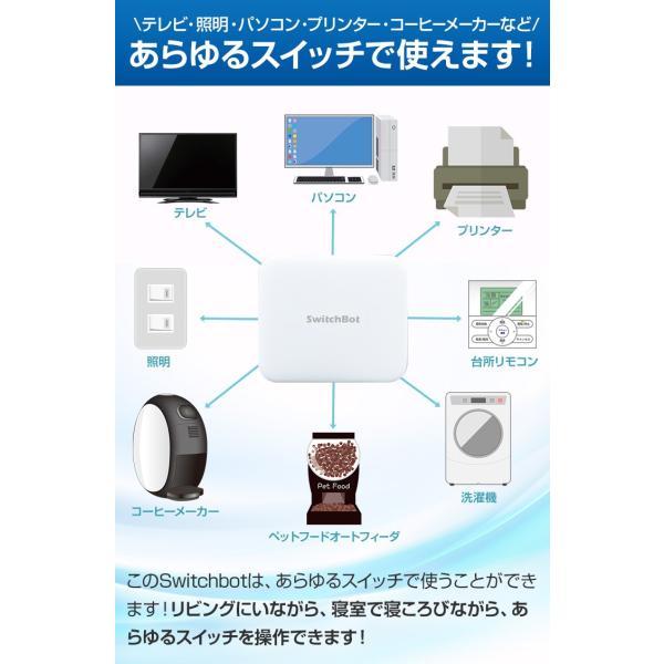 リモコンスイッチ 遠隔 ボタン Link ワイヤレス 物理 エアコン 照明 遠隔操作 Bluetooth スマホ 操作 コントローラー IoT 家電 アプリ SwitchBot スイッチボット|dejiking|03