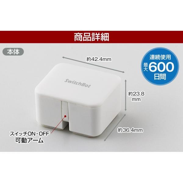 リモコンスイッチ 遠隔 ボタン Link ワイヤレス 物理 エアコン 照明 遠隔操作 Bluetooth スマホ 操作 コントローラー IoT 家電 アプリ SwitchBot スイッチボット|dejiking|05