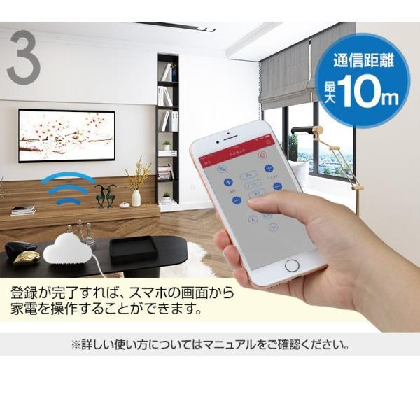 リモコン エアコン IoT スマート 汎用 学習 テレビ 遠隔操作 Link リンク 照明 電源 家電 alexa 対応 スイッチ 自動 ロボット ワイヤレス bluetooth スマホ wifi|dejiking|12