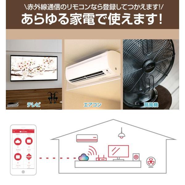 リモコン エアコン IoT スマート 汎用 学習 テレビ 遠隔操作 Link リンク 照明 電源 家電 alexa 対応 スイッチ 自動 ロボット ワイヤレス bluetooth スマホ wifi|dejiking|08