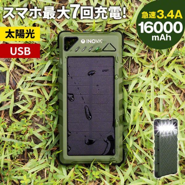 INOVAイノバソーラー充電器大容量16000mAhソーラーバッテリー防災グッズスマホ充電充電器大容量防水急速充電iPhoneア
