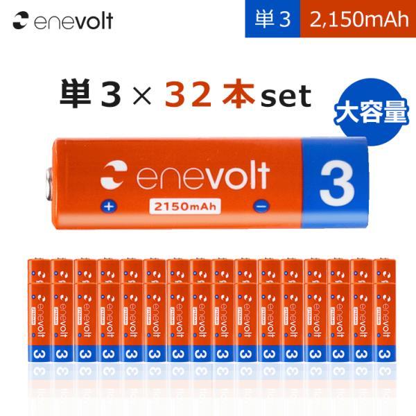 充電池 単3 充電式 32本セット 大容量 エネボルト エネロング enevolt