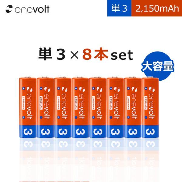 \おまけ付/充電池 単3 充電式 8本セット 大容量 エネボルト エネロング enevolt enelong 2150mAh 車中泊グッズ カラフル 単3電池|dejiking
