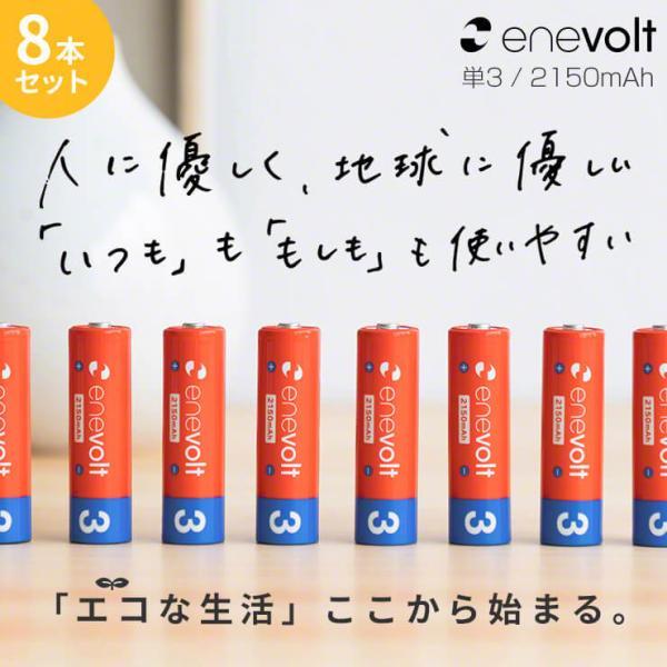 \おまけ付/充電池 単3 充電式 8本セット 大容量 エネボルト エネロング enevolt enelong 2150mAh 車中泊グッズ カラフル 単3電池|dejiking|03