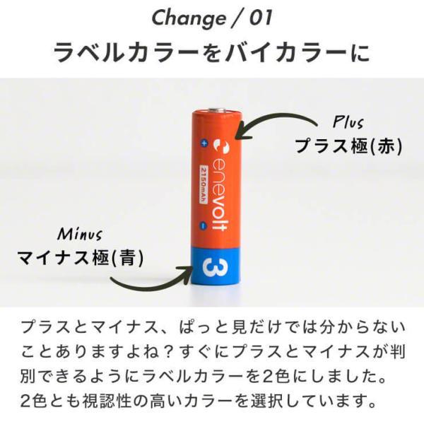 \おまけ付/充電池 単3 充電式 8本セット 大容量 エネボルト エネロング enevolt enelong 2150mAh 車中泊グッズ カラフル 単3電池|dejiking|05