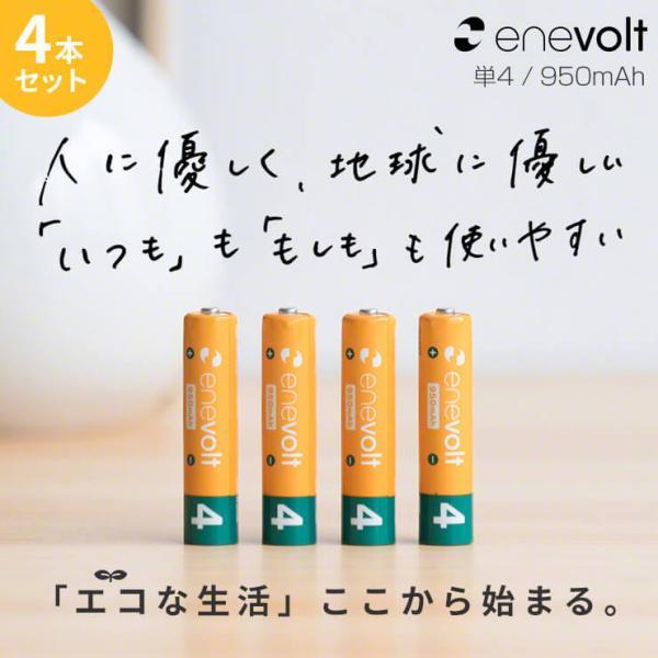 充電池 単4形 充電式 4本セット大容量 エネボルト エネロング 900mAh ニッケル水素充電池 充電器 バッテリー ポイント消化 送料無料 メール便対応 雑貨 お試し|dejiking|03