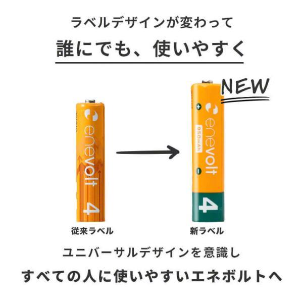 充電池 単4形 充電式 4本セット大容量 エネボルト エネロング 900mAh ニッケル水素充電池 充電器 バッテリー ポイント消化 送料無料 メール便対応 雑貨 お試し|dejiking|04