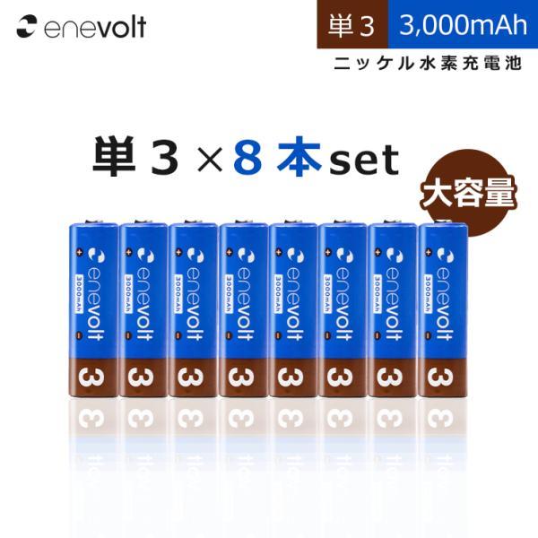 \おまけ付/充電池 単3 エネボルト ニッケル水素充電池 エネループを超える 3000mAh 単3タイプ8本セット カラフル 単3電池|dejiking