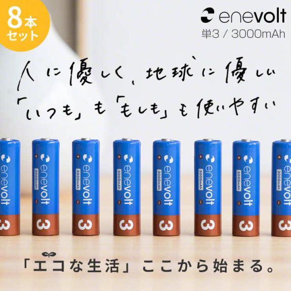\おまけ付/充電池 単3 エネボルト ニッケル水素充電池 エネループを超える 3000mAh 単3タイプ8本セット カラフル 単3電池|dejiking|03