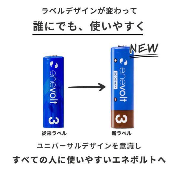 \おまけ付/充電池 単3 エネボルト ニッケル水素充電池 エネループを超える 3000mAh 単3タイプ8本セット カラフル 単3電池|dejiking|04